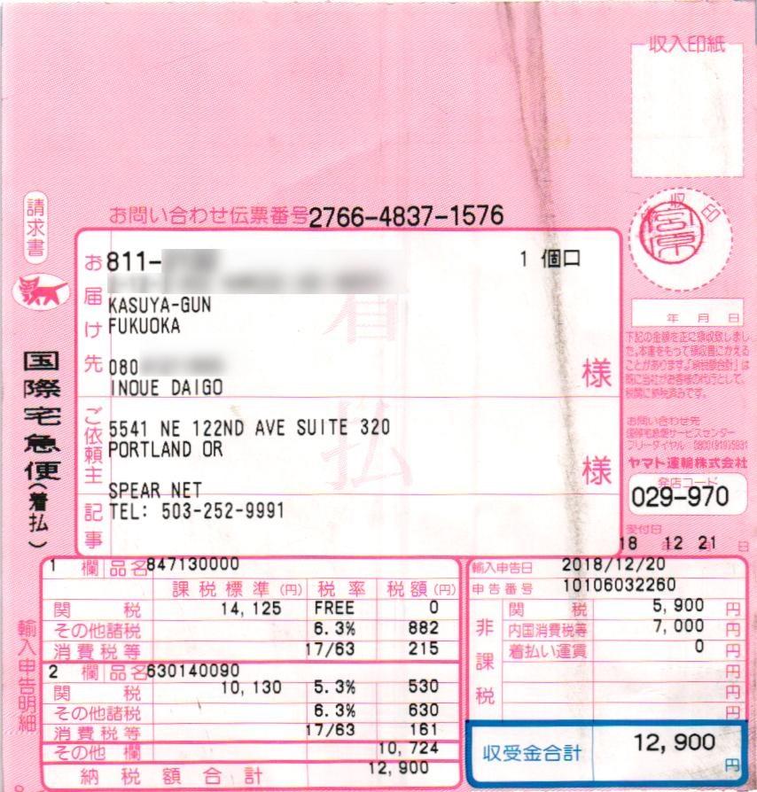 Spear net 関税