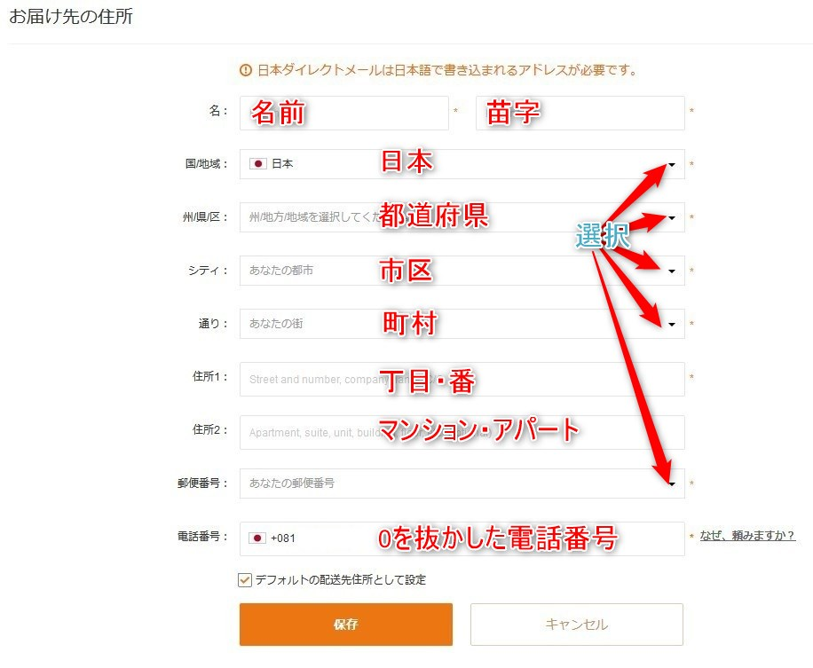 Banggood 日本ダイレクトメール 住所登録