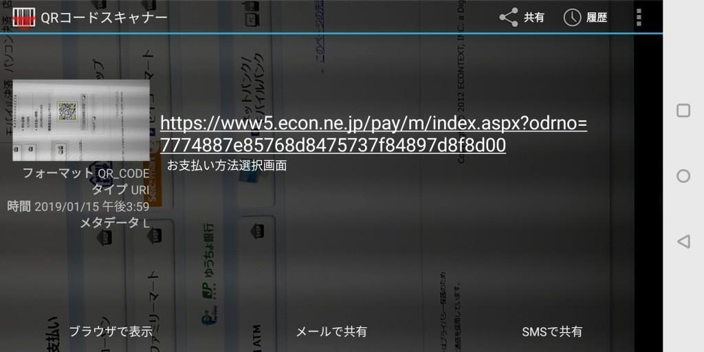 Banggood コンビニ払い QRコード