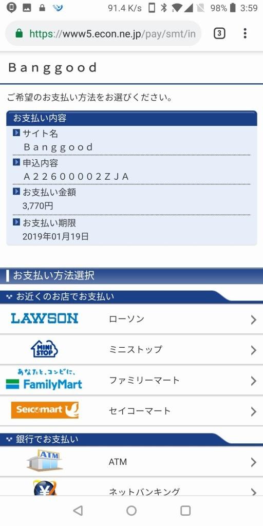 Banggood コンビニ払い 決済ページ