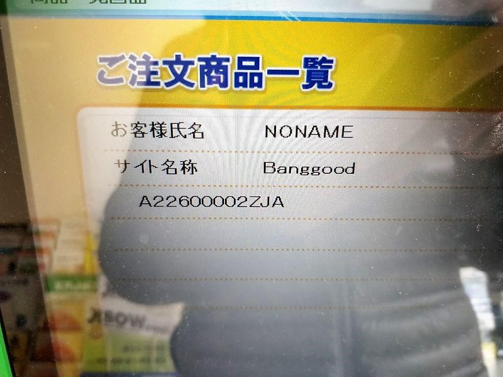 Banggood コンビニ払い ファミポート 注文商品確認