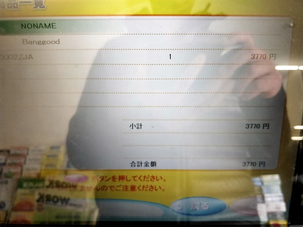 Banggood コンビニ払い ファミポート 注文商品確認2