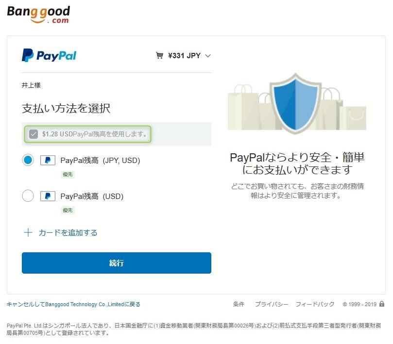 Banggood Paypal支払い