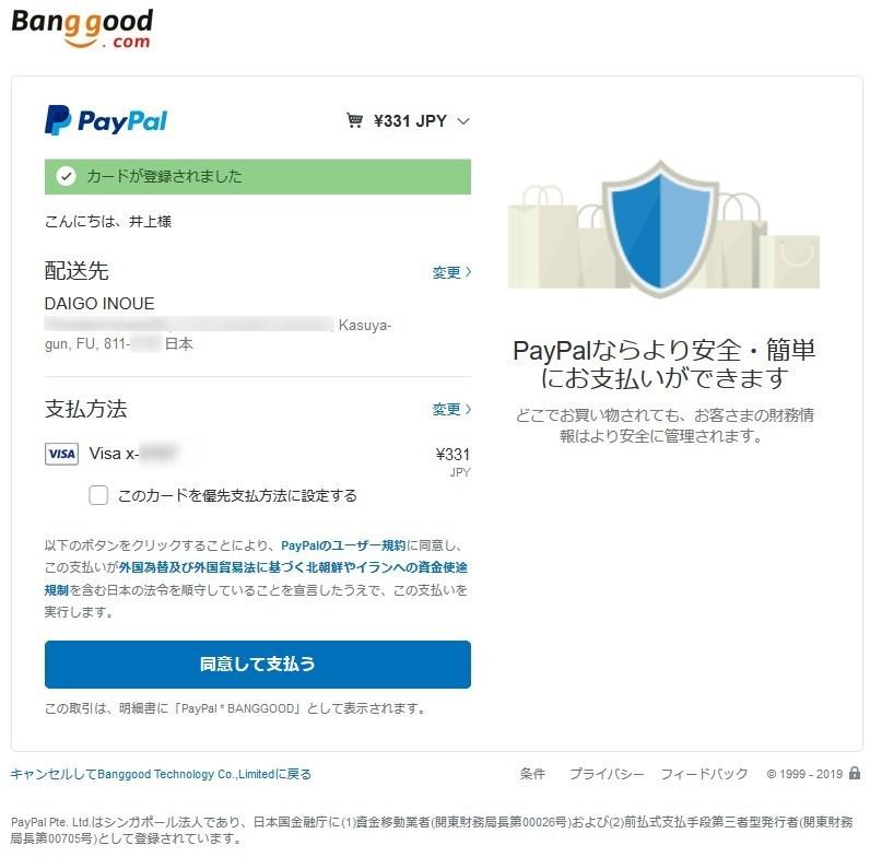 Banggood Paypal支払い 2