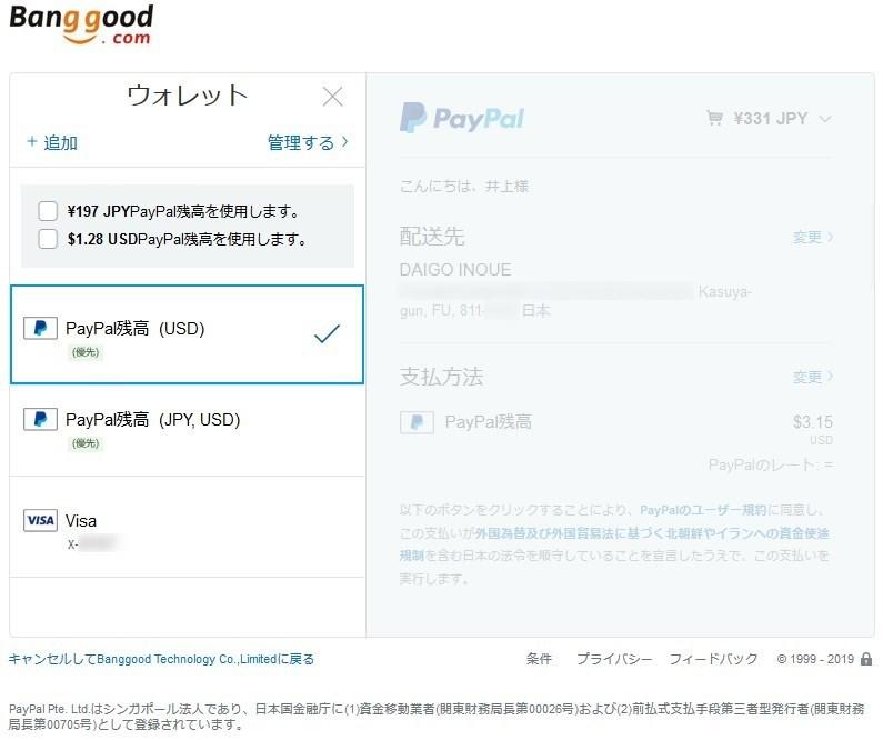 Banggood Paypal支払い USD