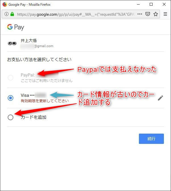 Banggood Google Pay カードかPaypal