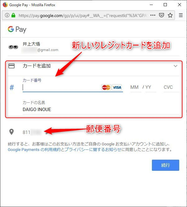 Banggood Google Pay カードかPaypal2