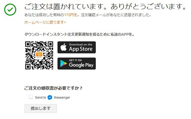 Banggood Google Pay 注文完了