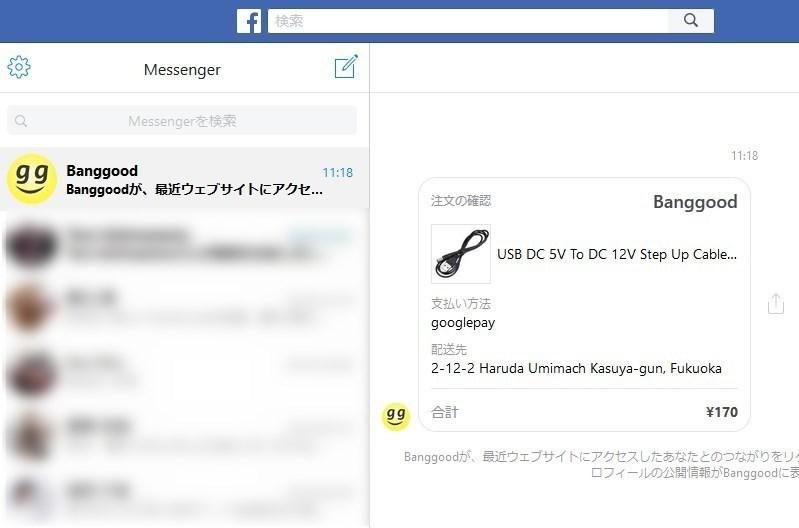 Banggood Facebook 送信
