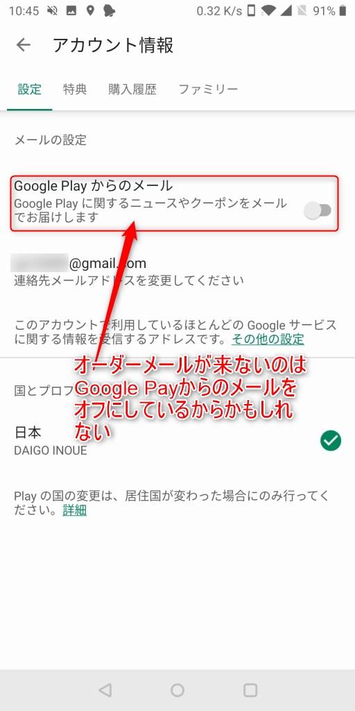 Google Play スマホ メールが来ない