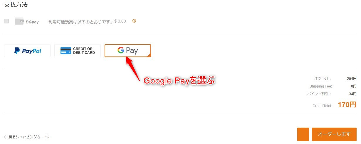 Banggood Google Pay