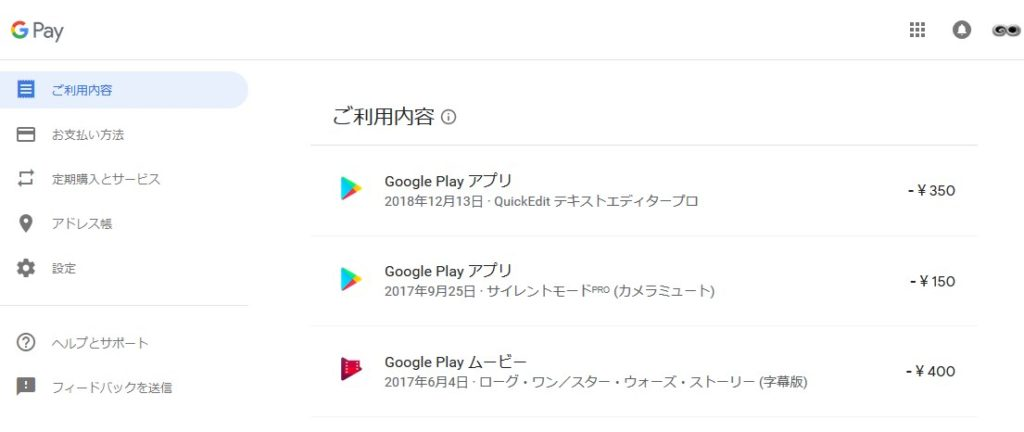 Google Payのページ