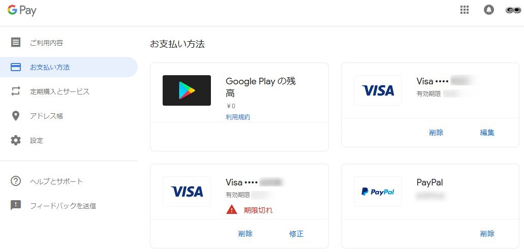 Google Payのページ2