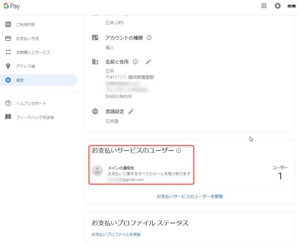 Google Payのページ お支払いサービスのユーザー