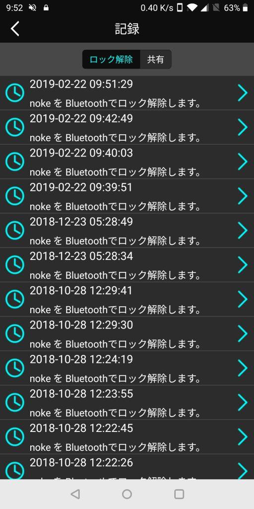 OKLOK Smart Lock 履歴