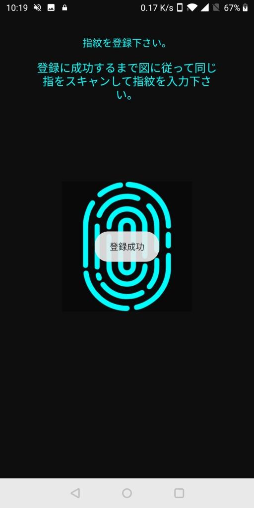 OKLOK Smart Lock 指紋登録 成功