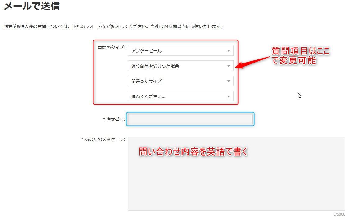 Banggood アフターサービス メール