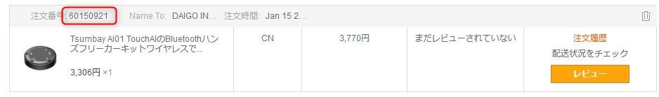 Banggood アフターサービス 履歴