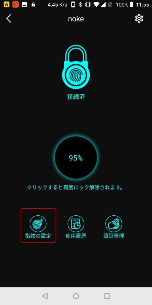 OKLOK Smart Lock 指紋登録