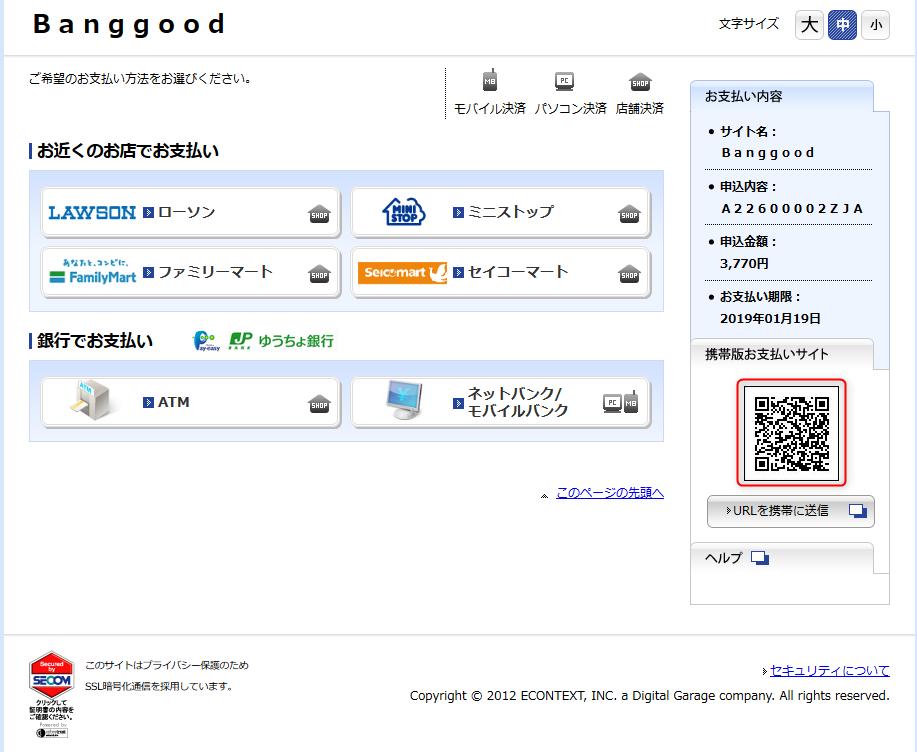 Banggood コンビニ払い画面