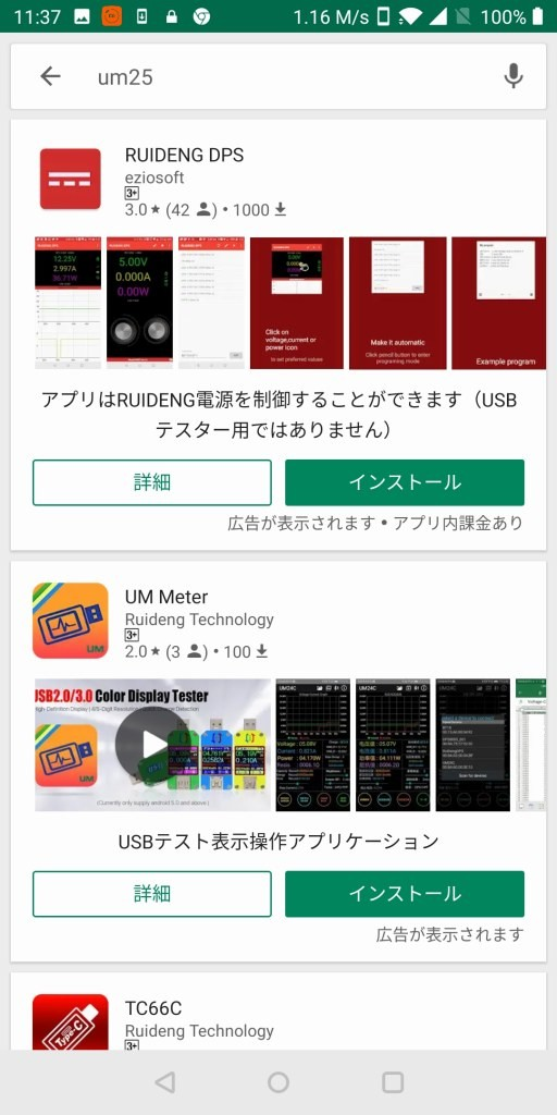 UM25C アプリ