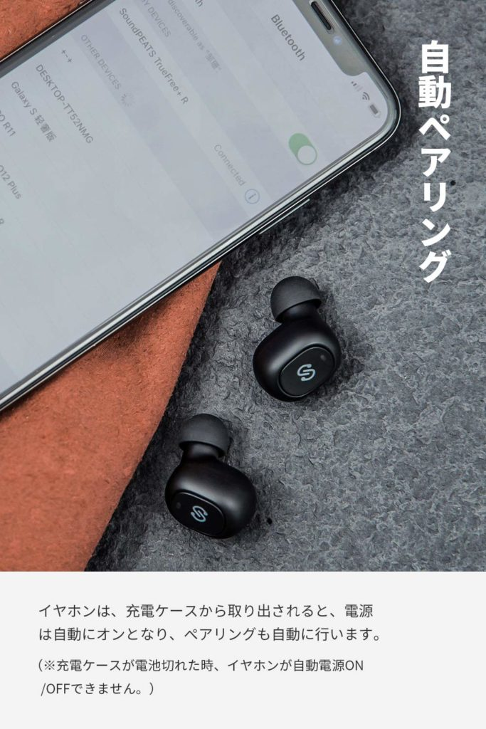 SoundPEATS-TrueFree+ ペアリング