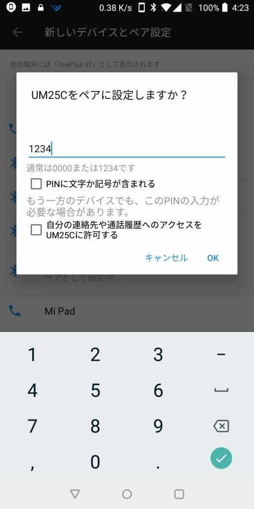 UM25C アプリBluetooth 接続