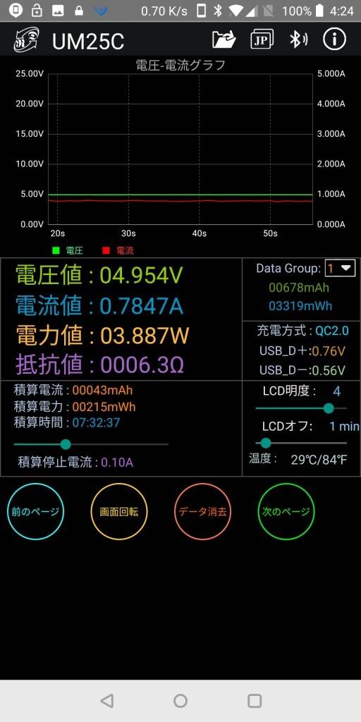 UM25C アプリ 画面 日本語表示