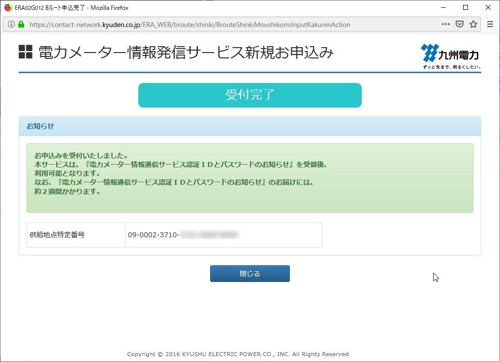 電力メーター情報発信サービス新規お申込み  完了