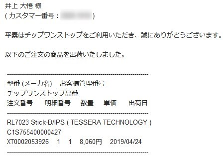 RL7023 Stick-D/IPS ( TESSERA TECHNOLOGY )     C1S755400000427
