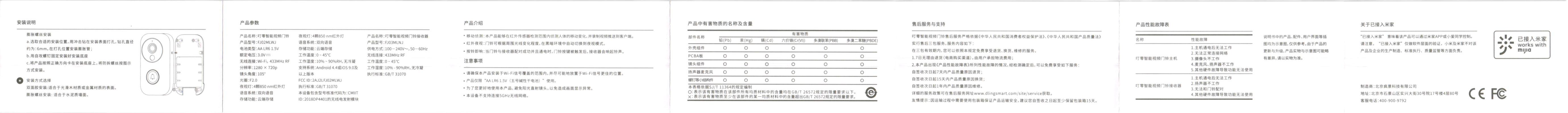 Xiaomi 電池駆動ナイトビジョンカメラ ドアベル 取説2