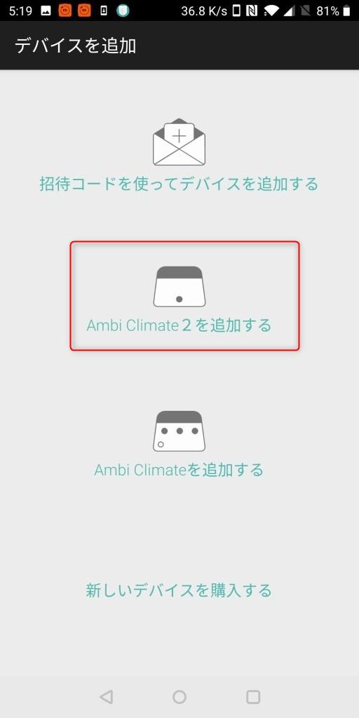 Ambiアプリ デバイス