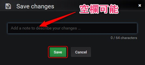 Grafana Save 空欄