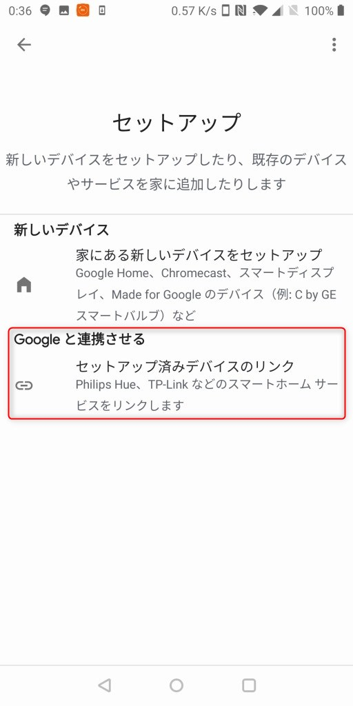 Ambi googleHome 連携