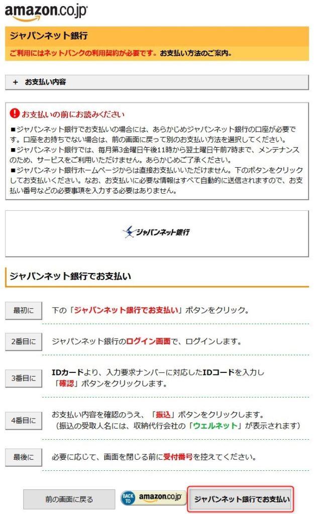 ネットバンク決済 ジャパンネット