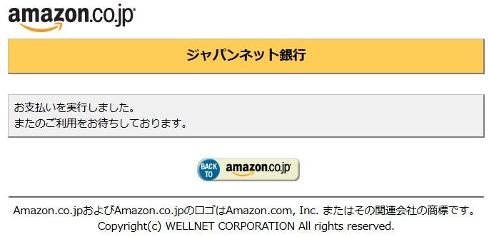 ジャパンネット決済完了
