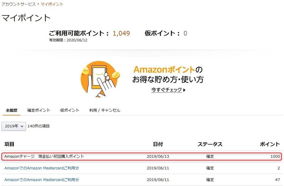 Amazonポイント加算