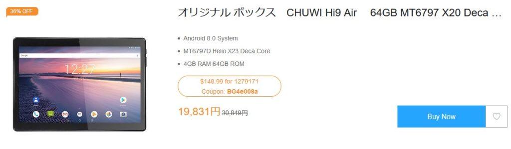 中華タブレット5機種セール
