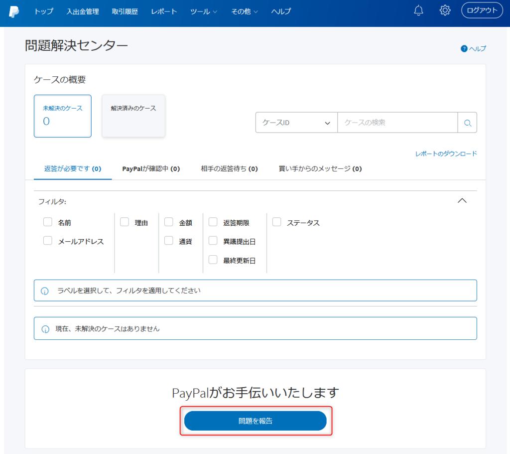 ebayトラブル 問題解決センター - PayPal