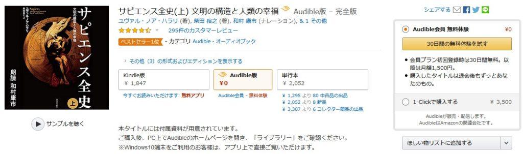 Audible (オーディブル) ・ ボイスブック