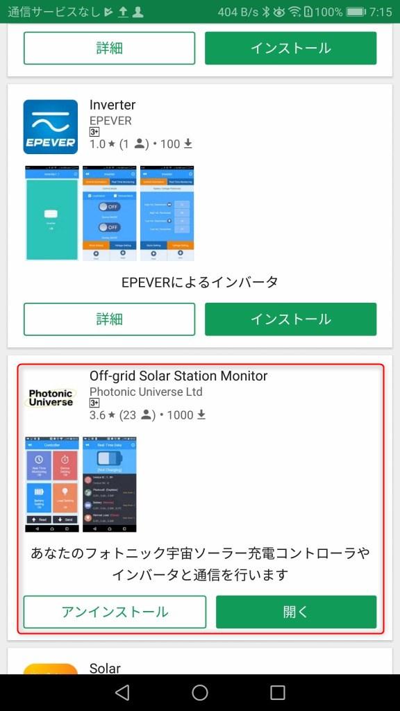 EPEVERではなさそうなOff-grid solar Station Monitorで接続できた