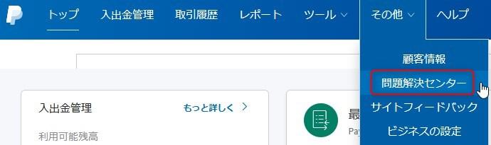 Paypal 問題解決センター