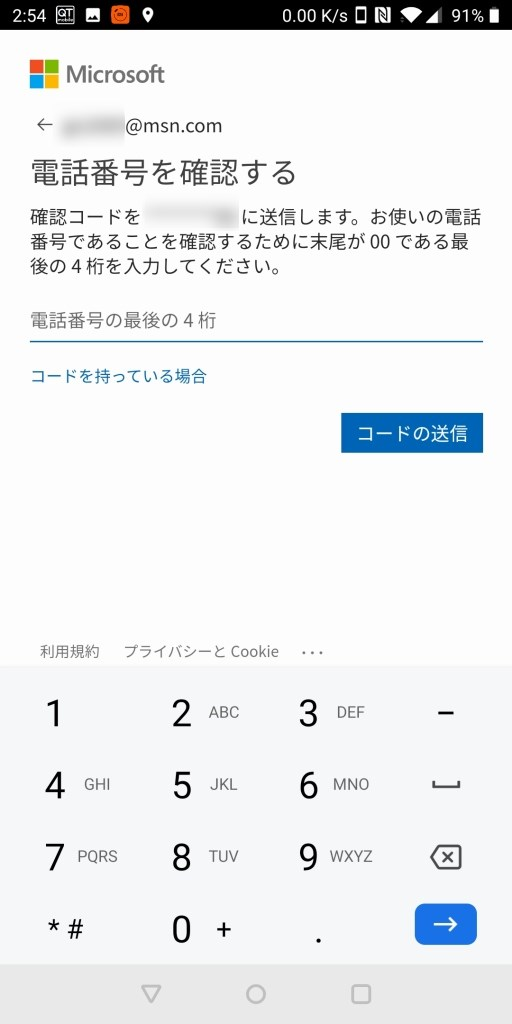 your phone 使い方