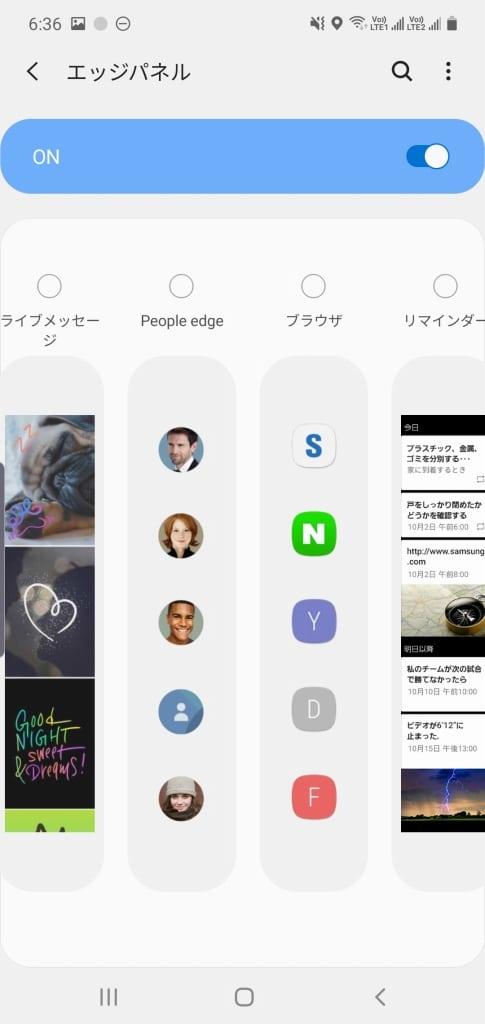 Galaxy Note 10 Plus エッジパネル