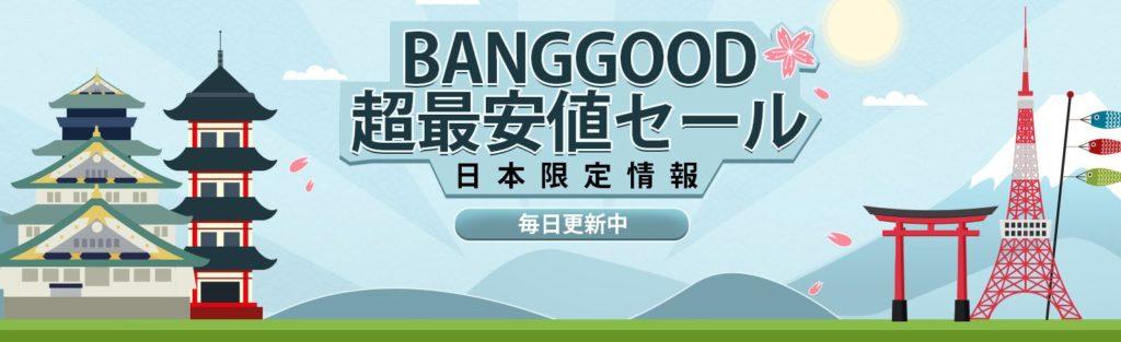 Banggood 日本専用セール
