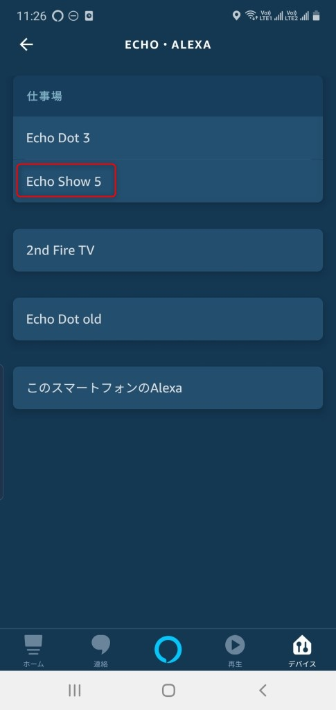 Echo Show 5をタップ