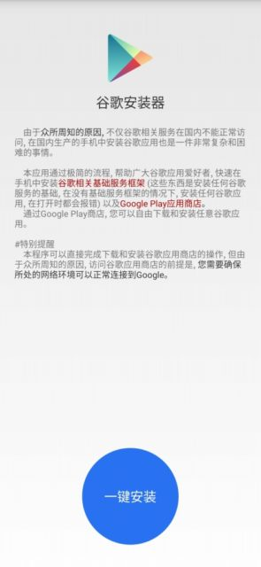 Google Installer 3.0 インストール