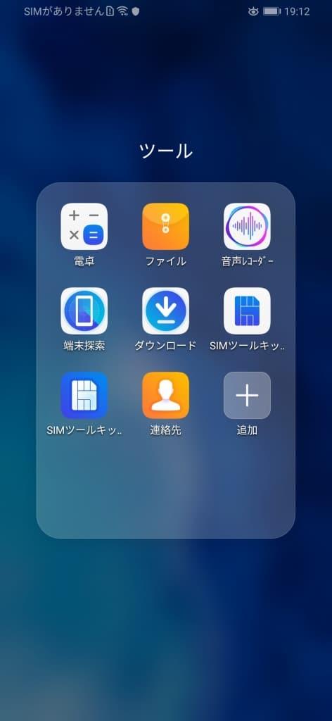 削除できないアプリ