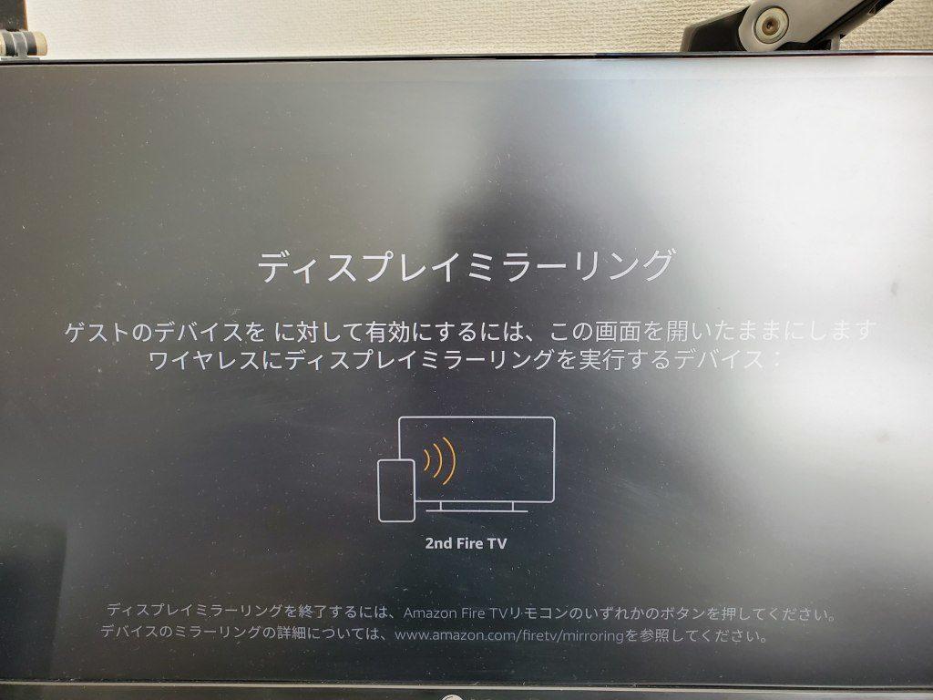 ワイヤレス投影 Fire TV側