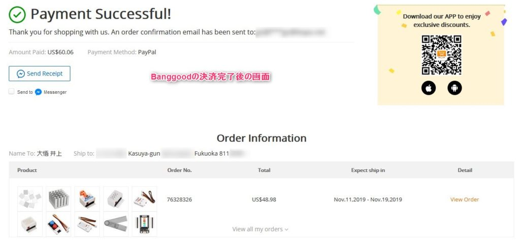 Banggood購入